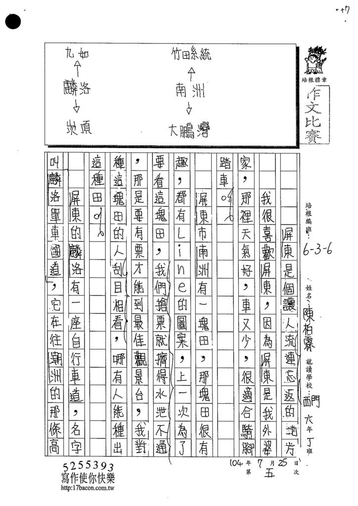 104W6105陳柏霖 (1)