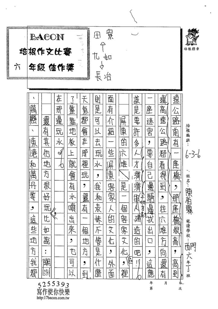 104W6105陳柏霖 (2)