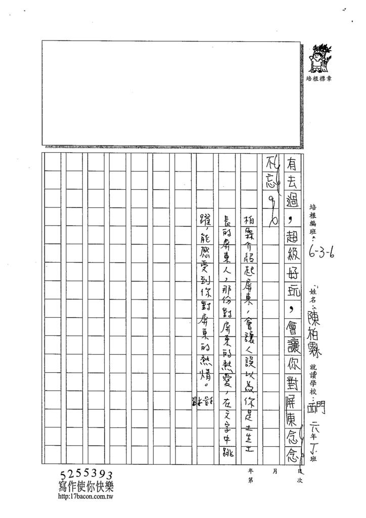 104W6105陳柏霖 (3)