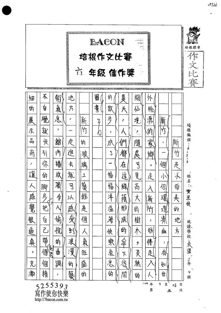 104W6105黃昱禎 (1)