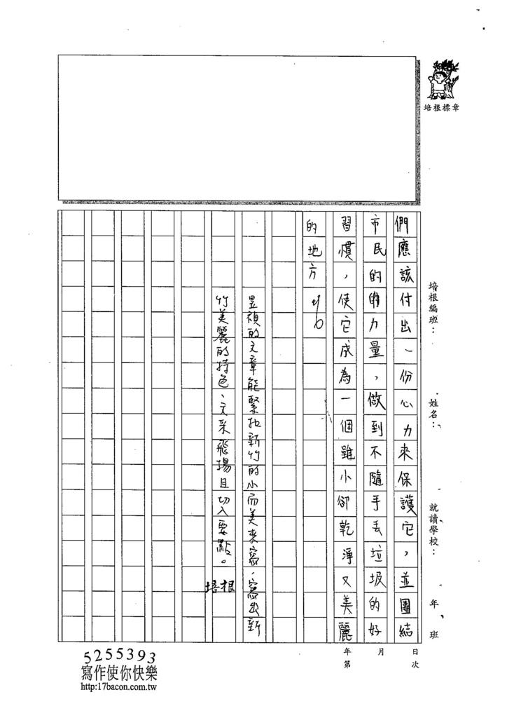 104W6105黃昱禎 (3)