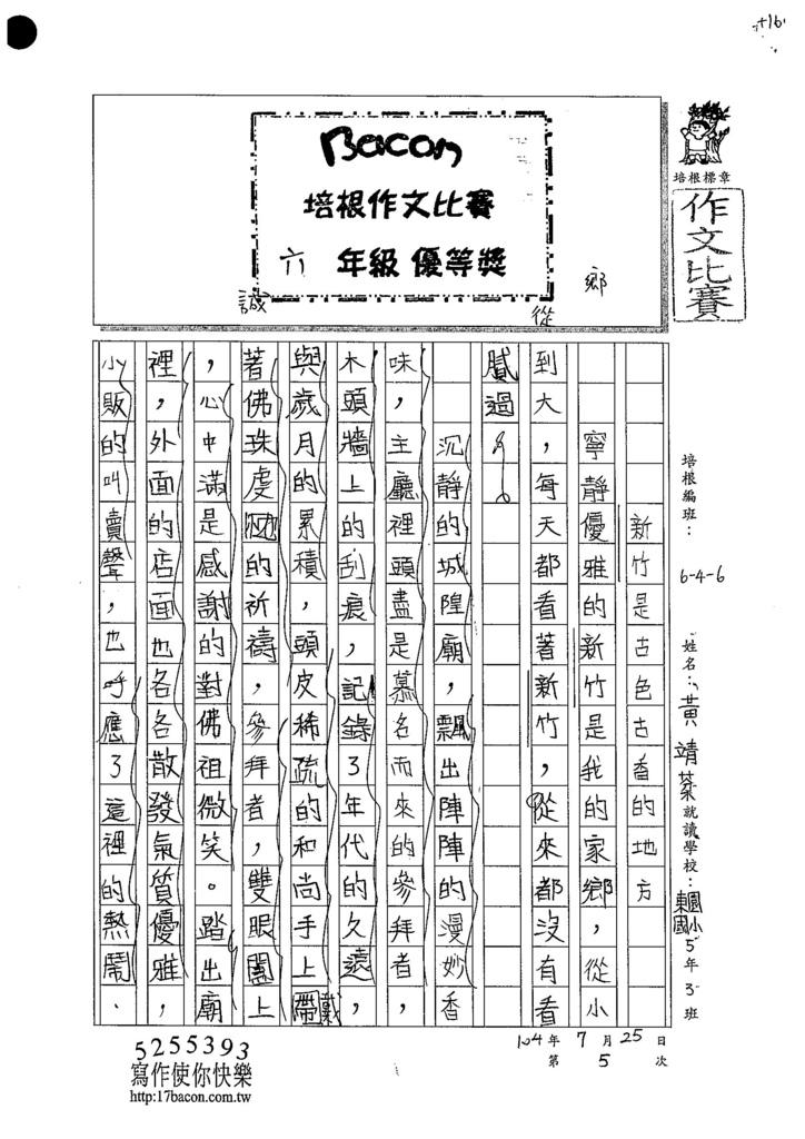 104W6105黃靖棻 (1)