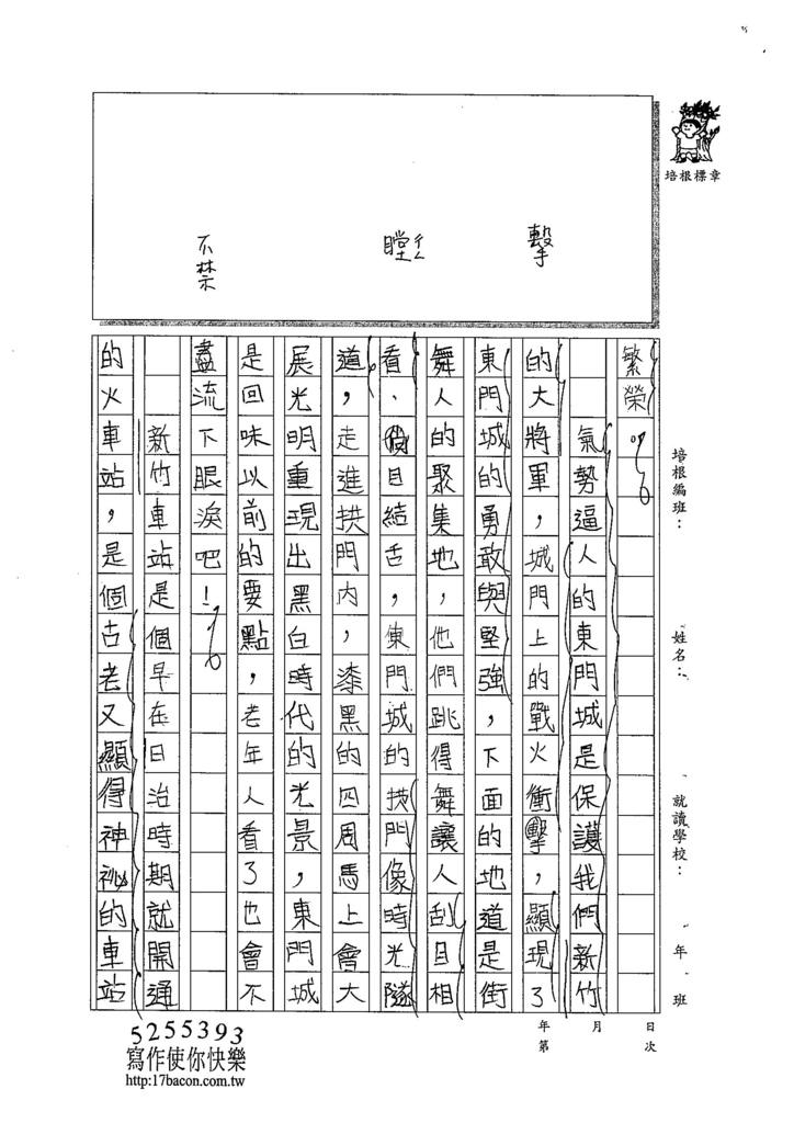 104W6105黃靖棻 (2)