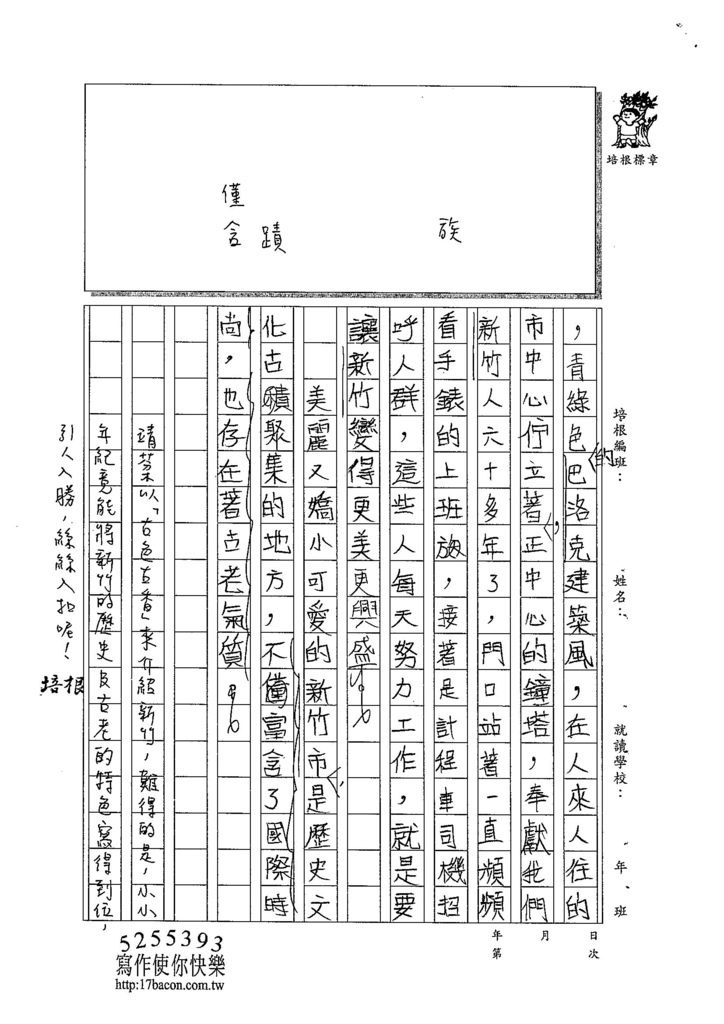 104W6105黃靖棻 (3)