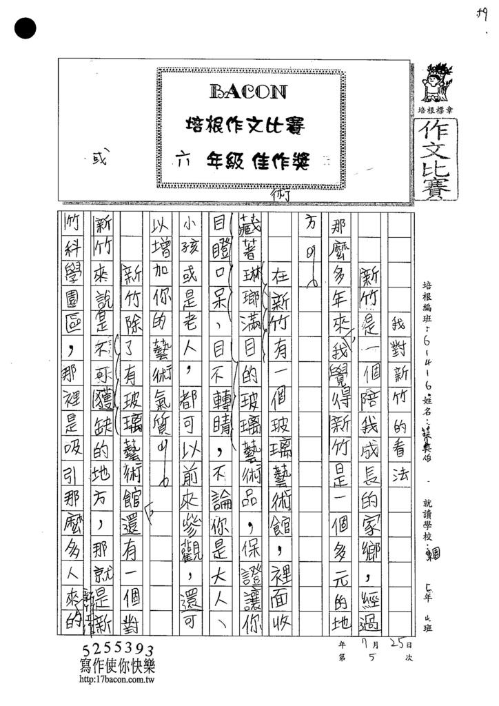 104W6105蔡典伯 (1)
