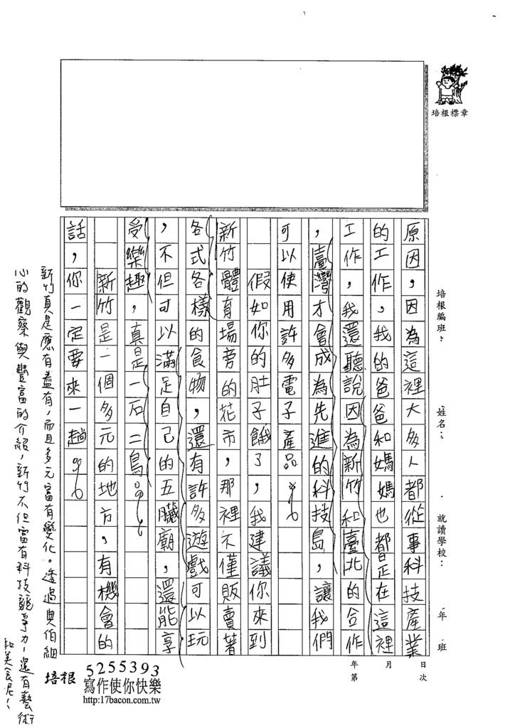 104W6105蔡典伯 (2)