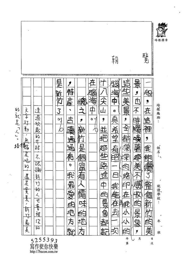 104W6105賴欣葳 (3)