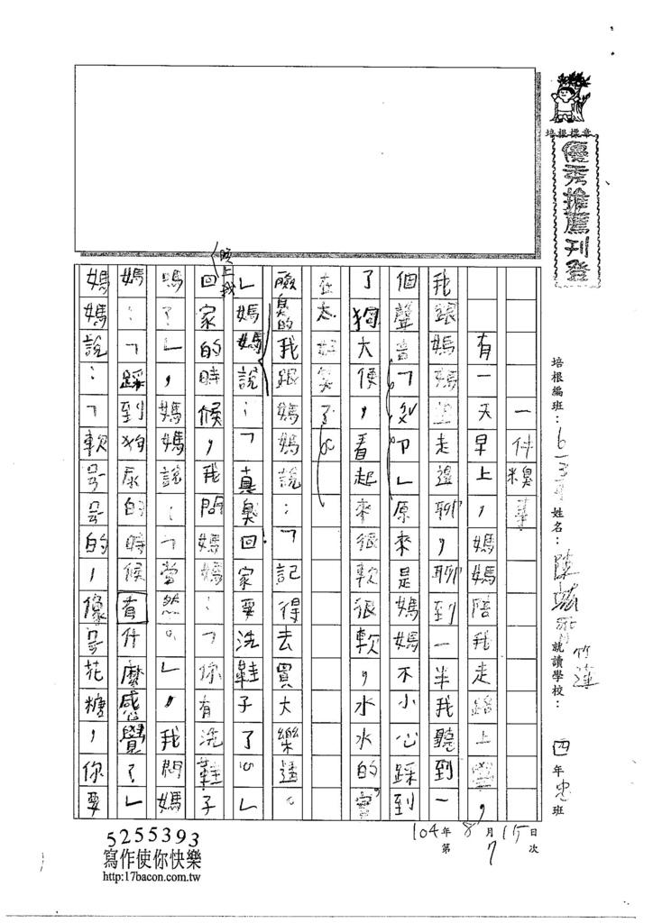 104W4107陳竑齊 (1)