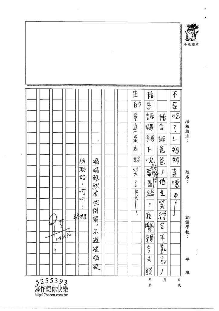 104W4107陳竑齊 (2)