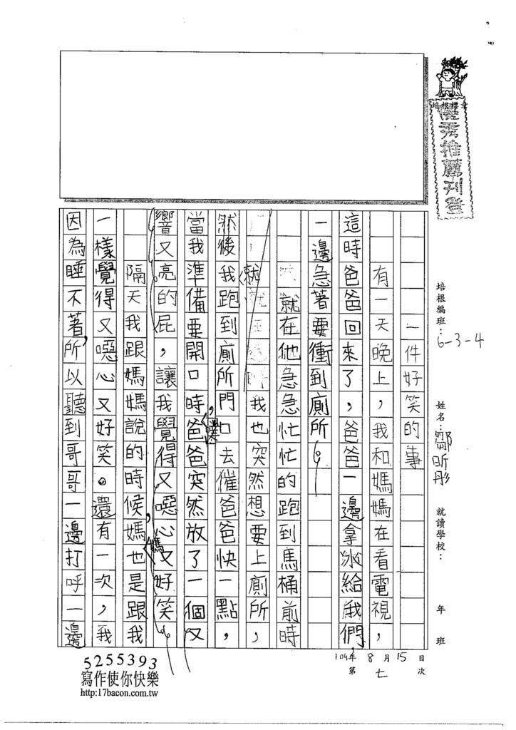104W4107鄒昕彤 (1)