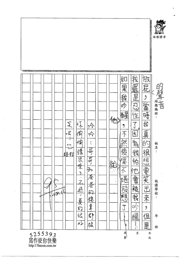 104W4107鄒昕彤 (2)