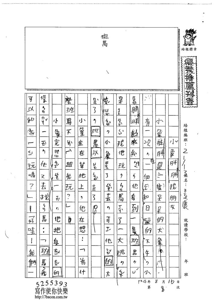 104W3108王定康 (1)