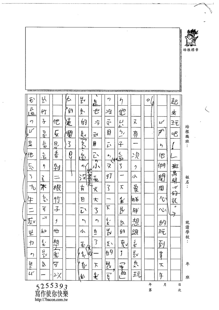 104W3108王定康 (2)