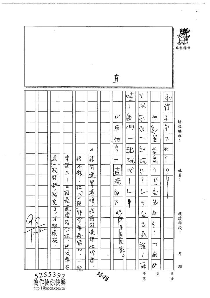 104W3108王定康 (3)