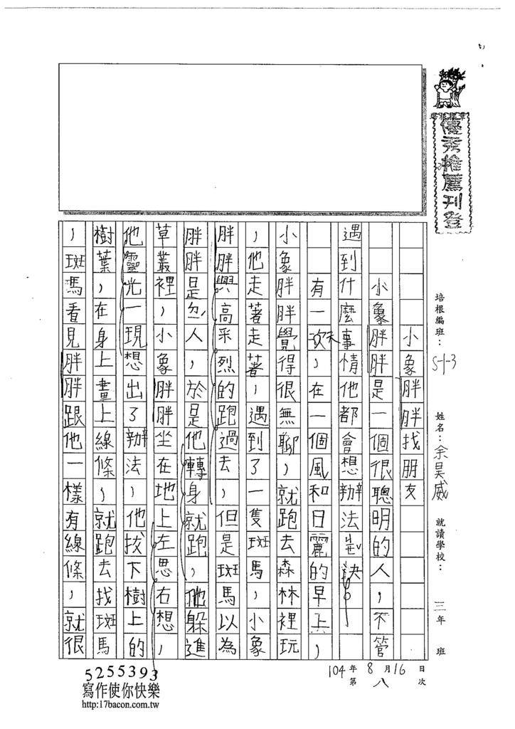 104W3108余昊威 (1)