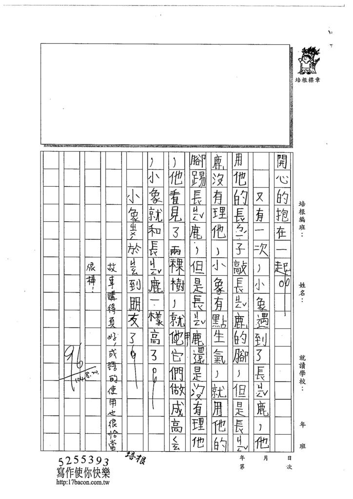 104W3108余昊威 (2)