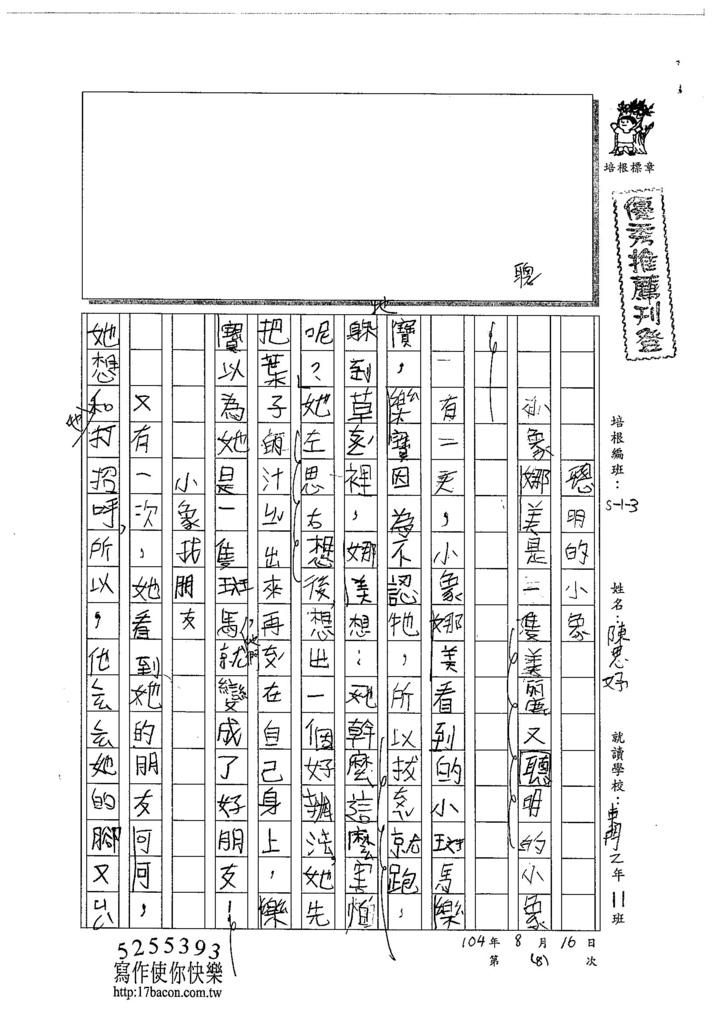 104W3108陳思妤 (1)