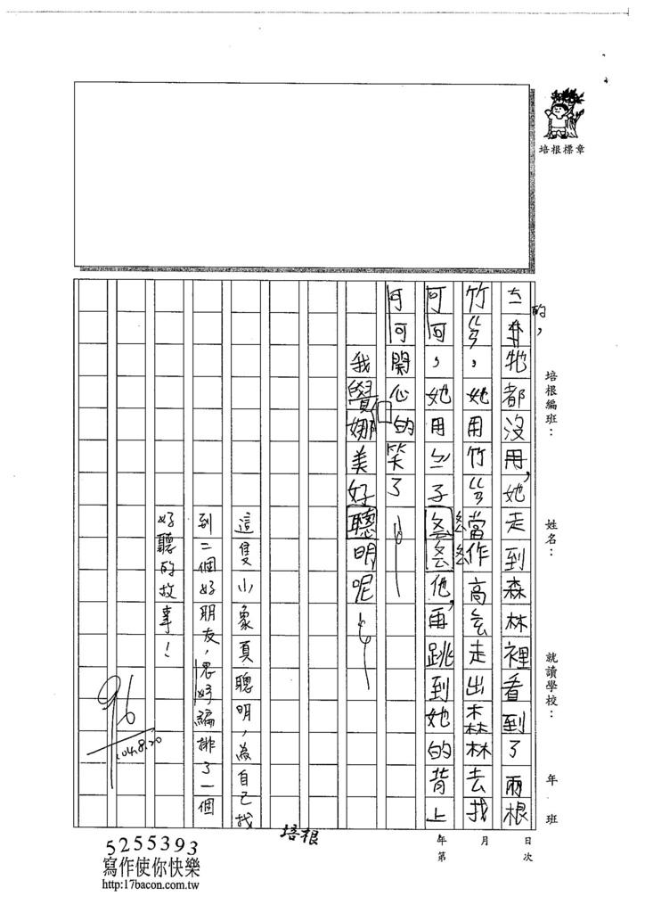 104W3108陳思妤 (2)