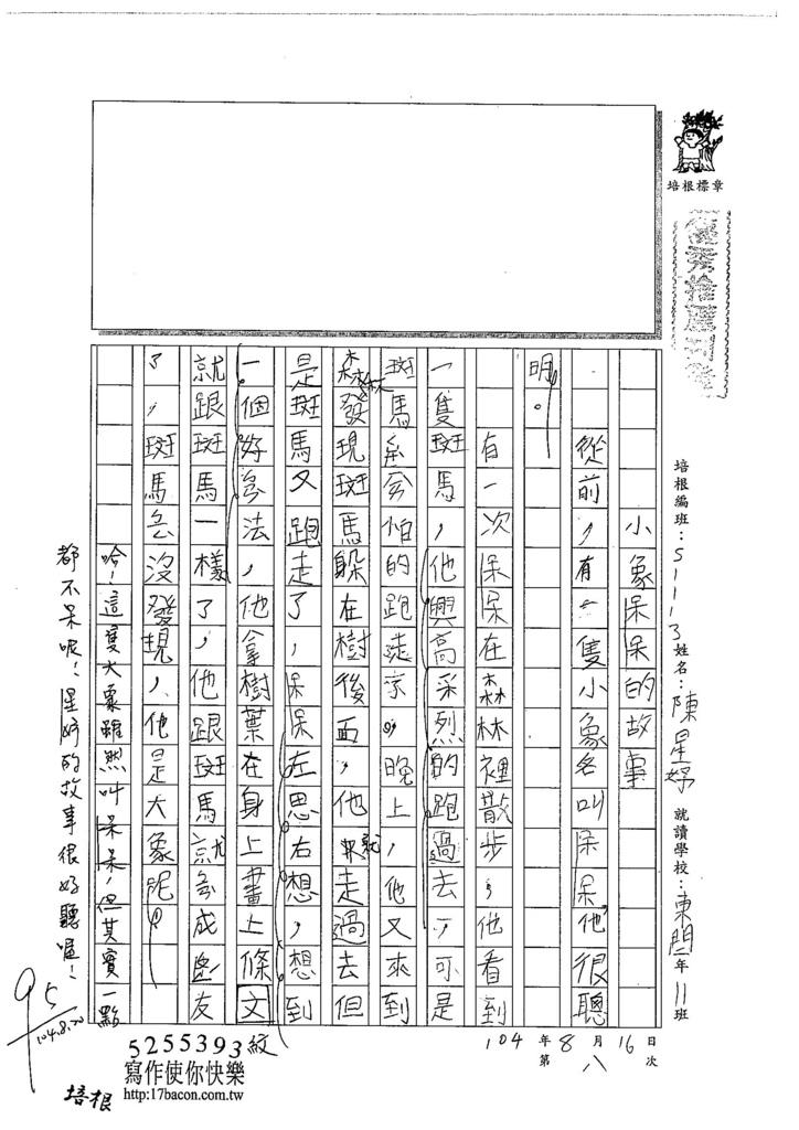 104W3108陳星妤