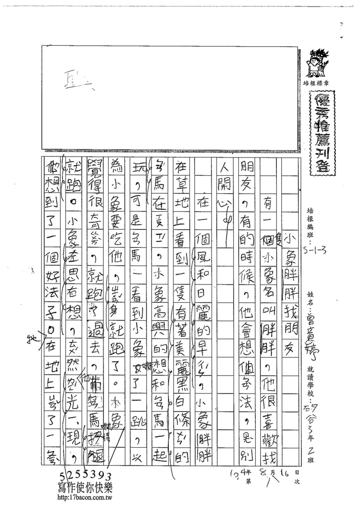 104W3108曾意婷 (1)