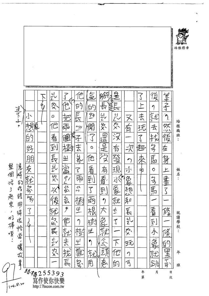 104W3108曾意婷 (2)