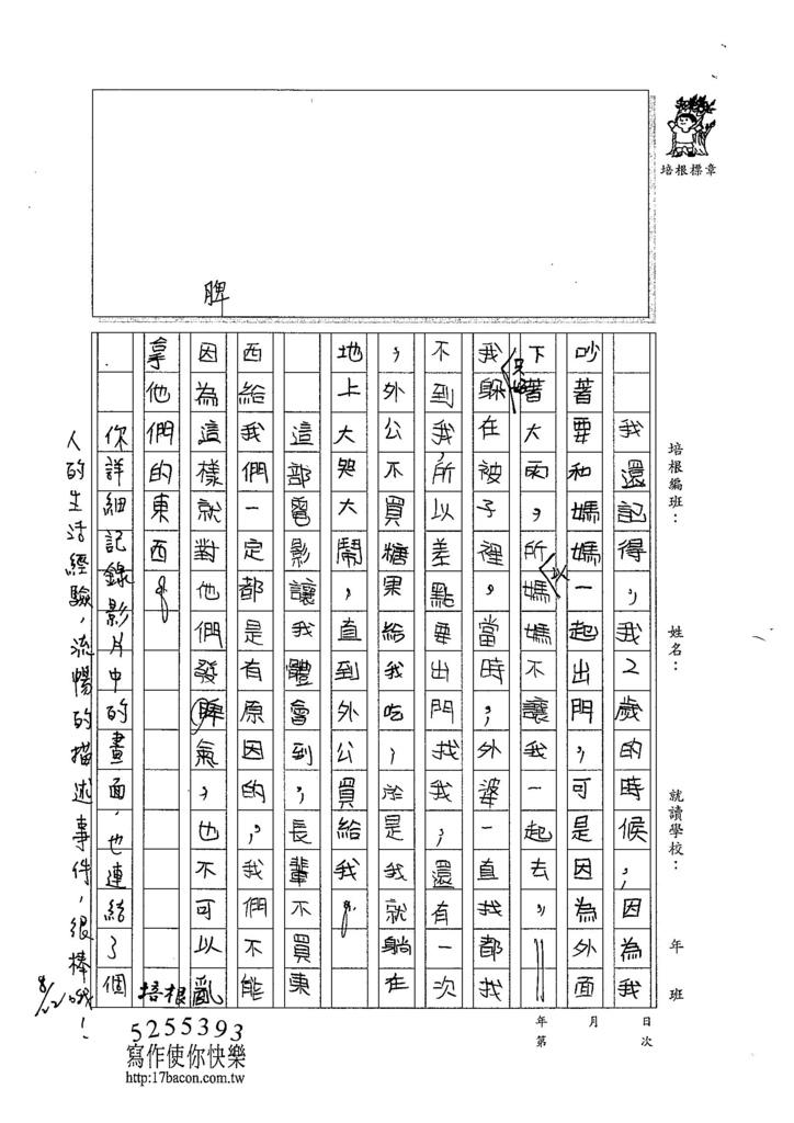 104W5108張沛嵐 (2)