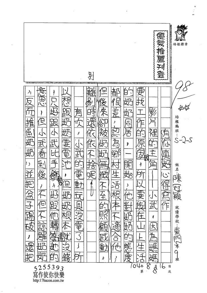 104W5108陳冠穎 (1)