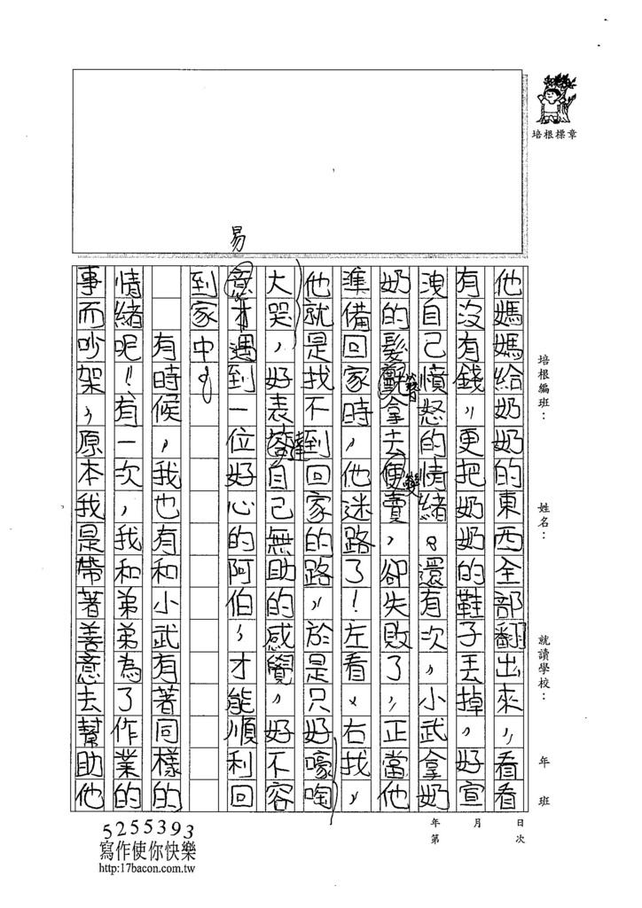 104W5108陳冠穎 (2)