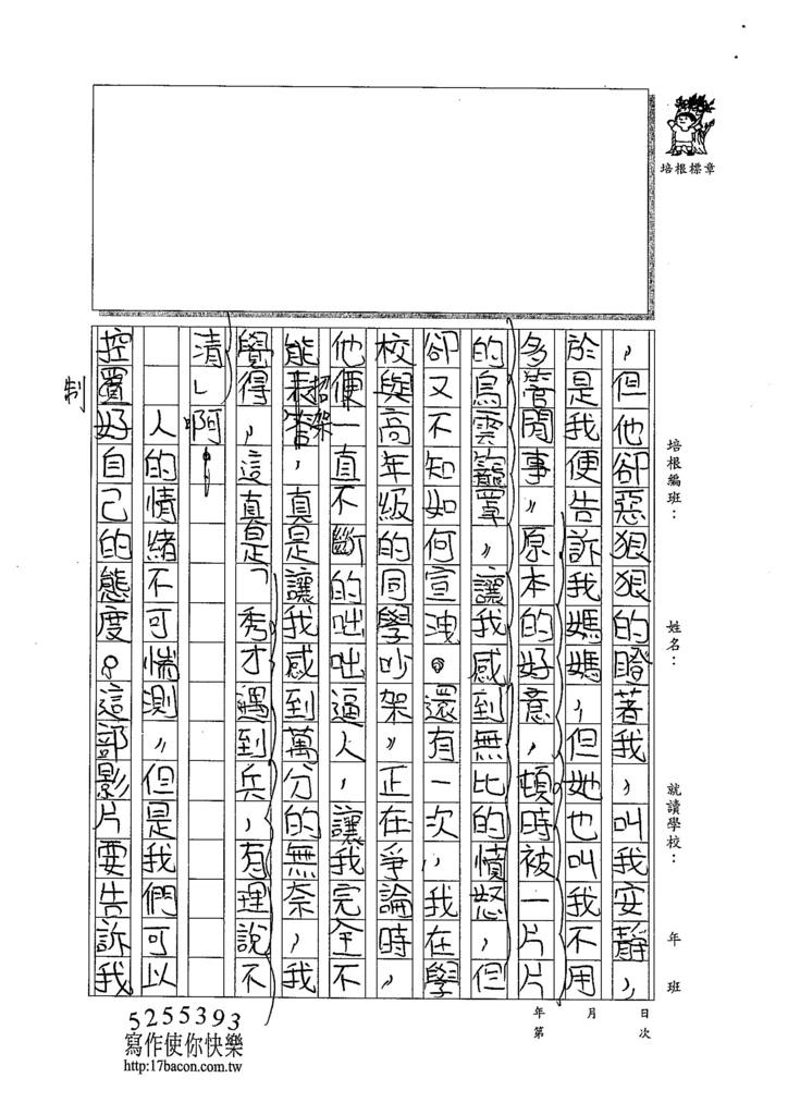 104W5108陳冠穎 (3)