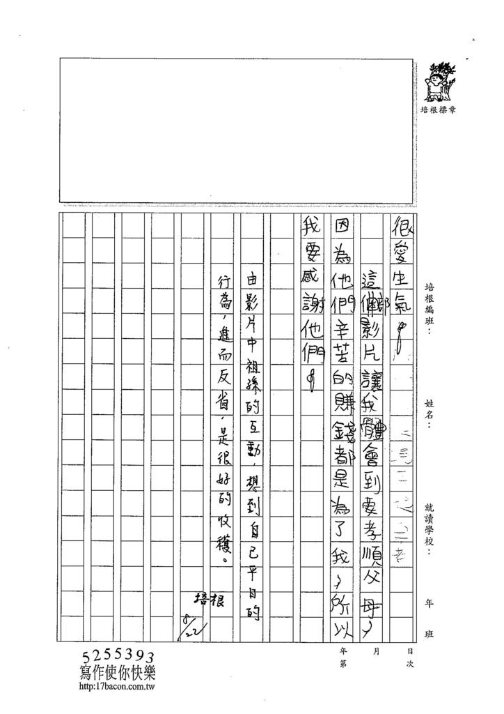 104W5108廖泓瑋 (2)