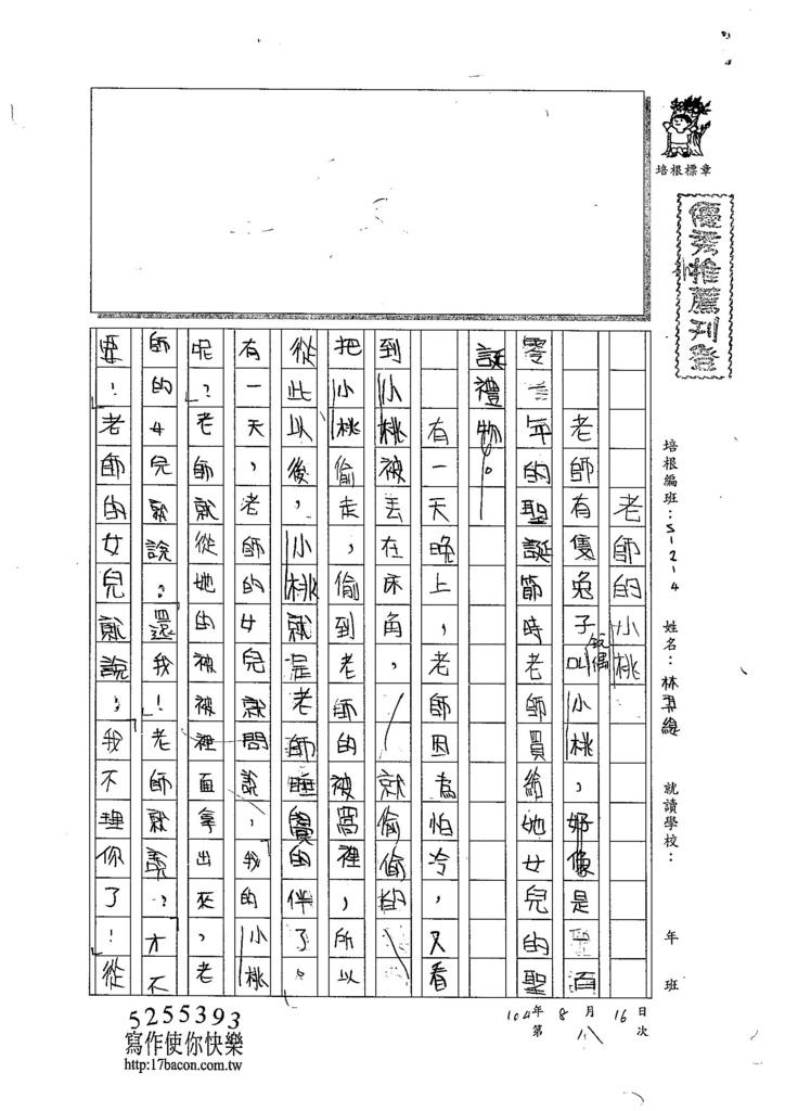 104W4108林羿緹 (1)