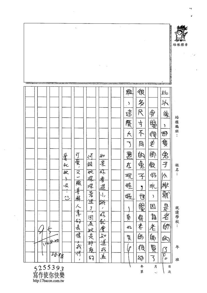 104W4108林羿緹 (2)