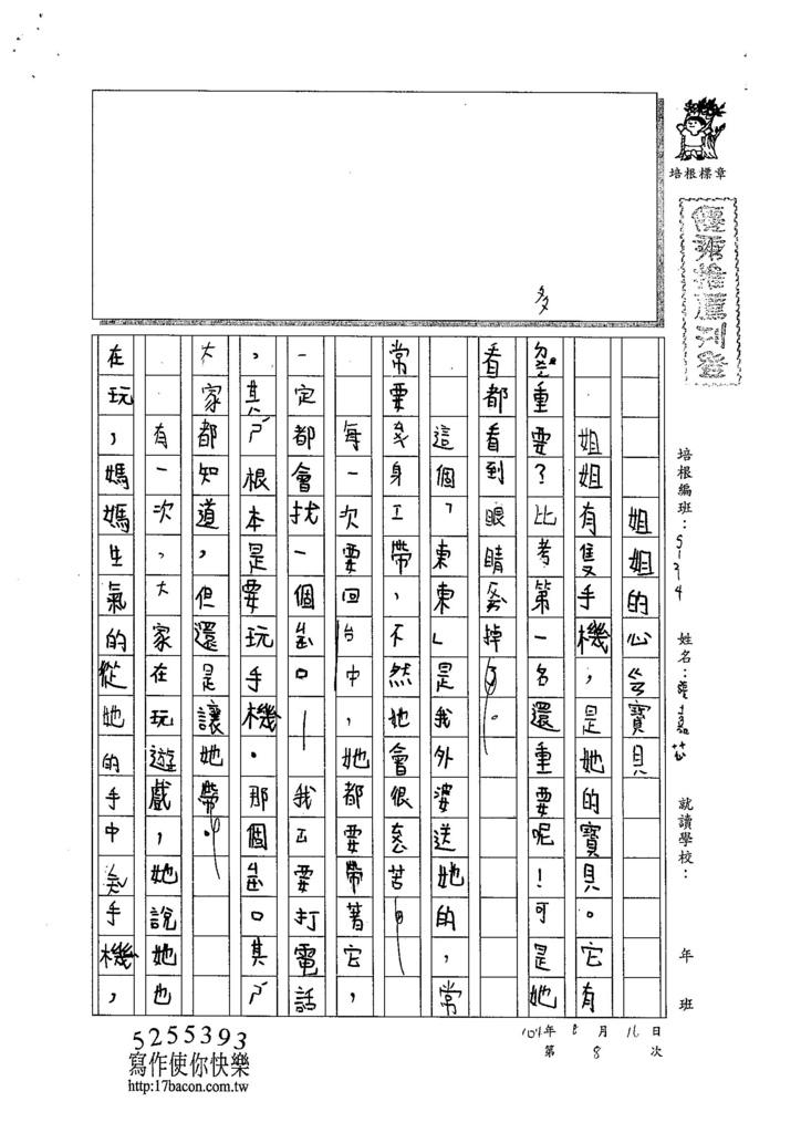 104W4108張嘉芯 (1)
