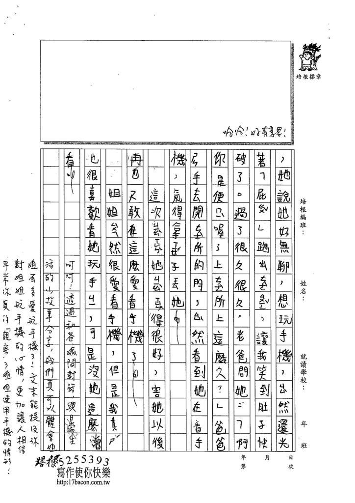 104W4108張嘉芯 (3)
