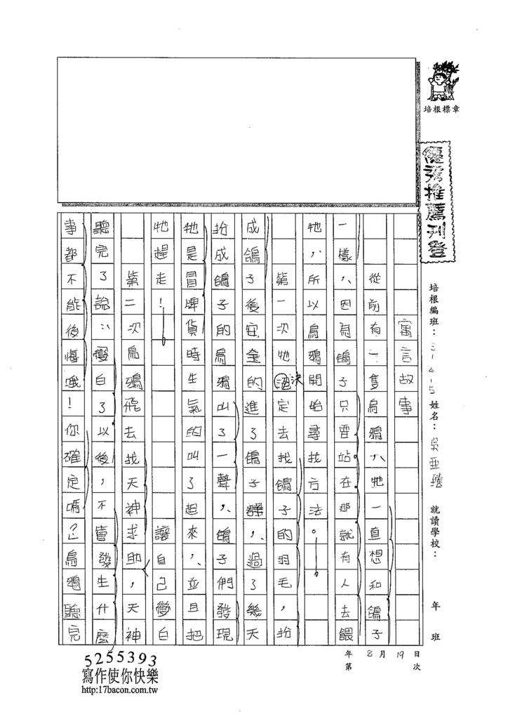 104W5109吳亞臻 (1)