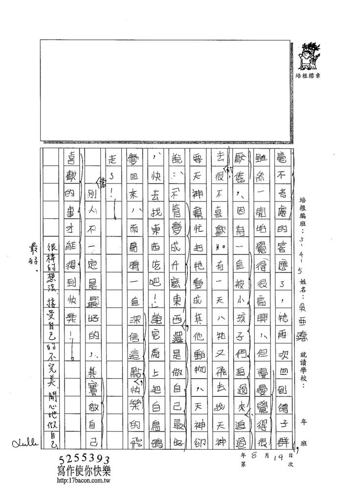 104W5109吳亞臻 (2)