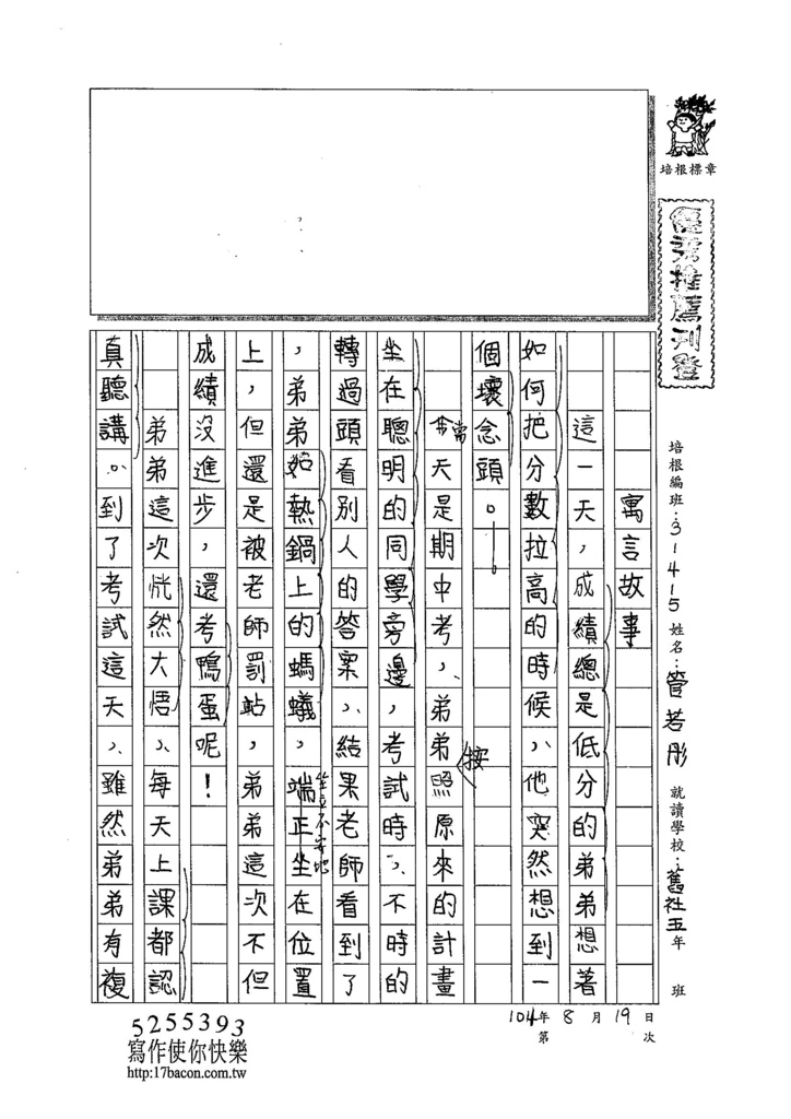104W5109管若彤 (1)
