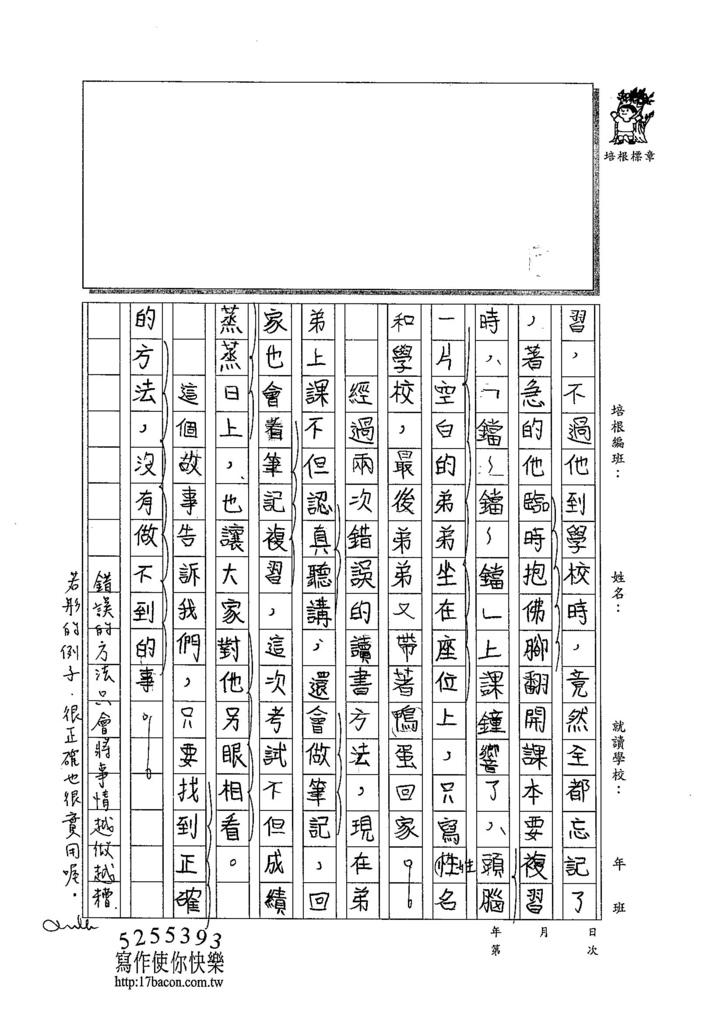 104W5109管若彤 (2)