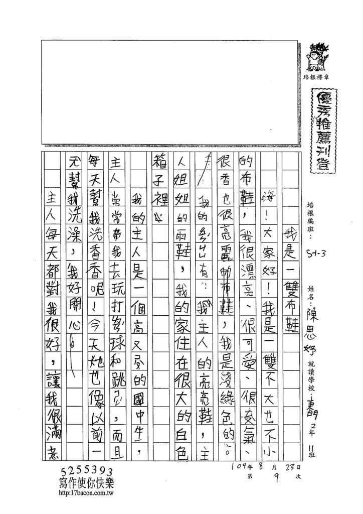 104W3109陳思妤 (1)