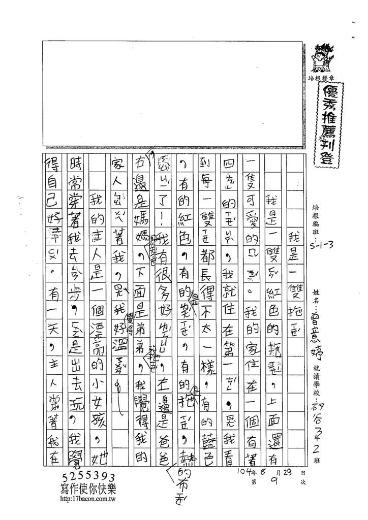 104W3109曾意婷 (1)