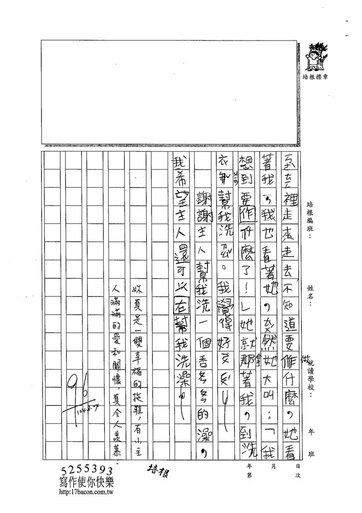 104W3109曾意婷 (2)