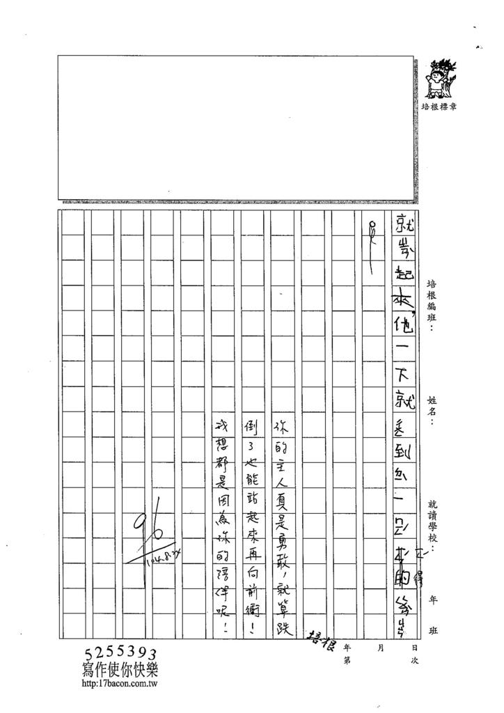 104W3109楊富翔 (2)