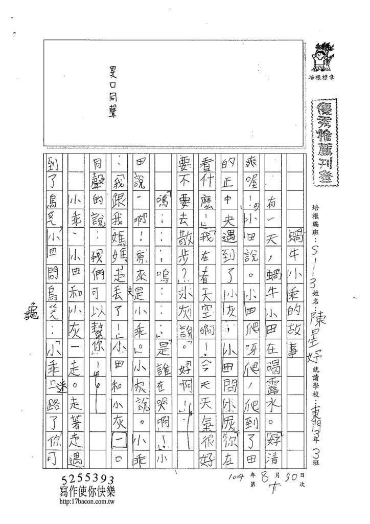 104W3110晨星妤 (1)