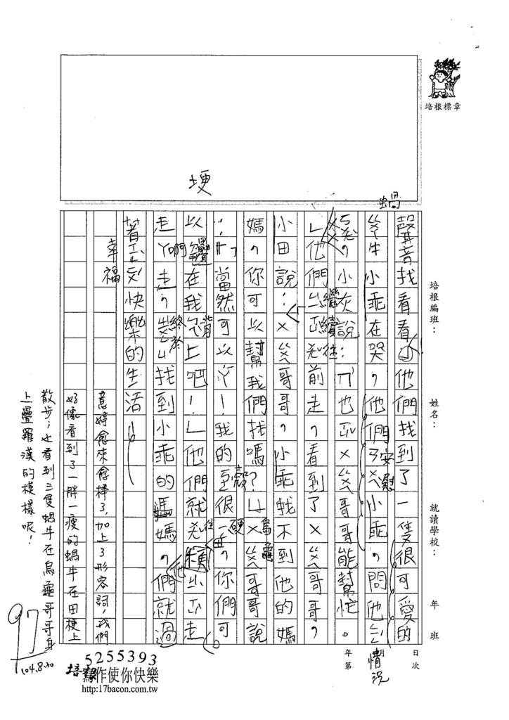 104W3110曾意婷 (2)