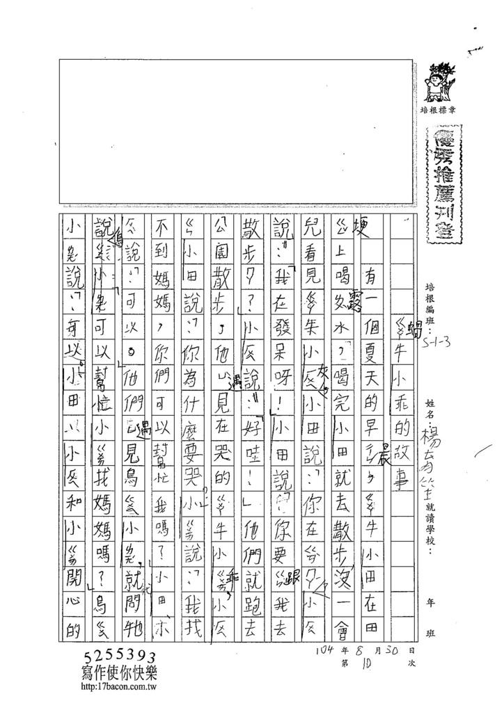 104W3110楊育笙 (1)