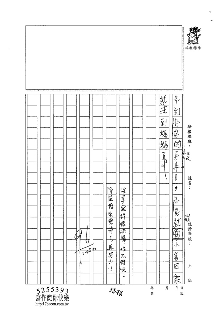 104W3110楊育笙 (2)