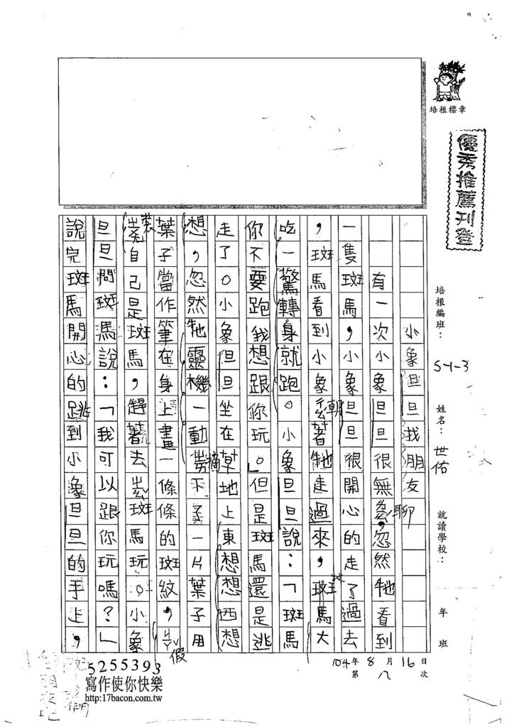 104W3110蕭世佑 (1)