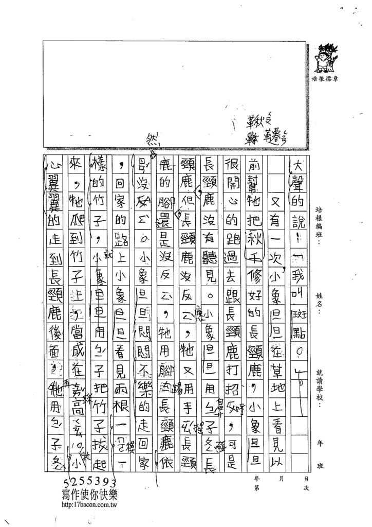 104W3110蕭世佑 (2)