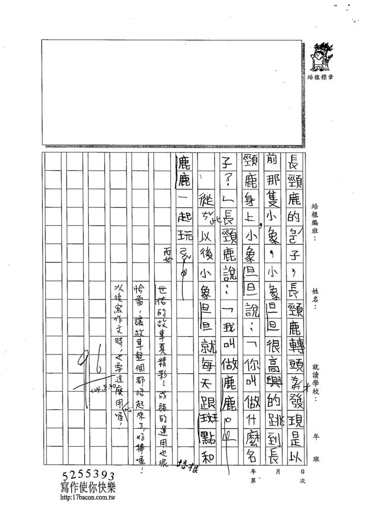 104W3110蕭世佑 (3)