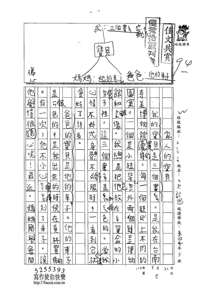 104W4108吳韶恩 (1)